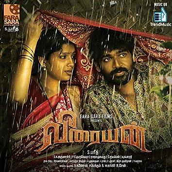 Veeraiyan (Original Motion Picture Soundtrack)