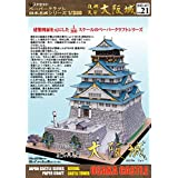 【ファセット】ペーパークラフト日本名城シリーズ1/300 復興天守 大阪城