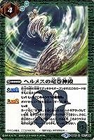 バトルスピリッツ ヘルメスの竜巻神殿 レア 蘇る究極神 BS45 | バトスピ 神煌臨編 ネクサス 緑