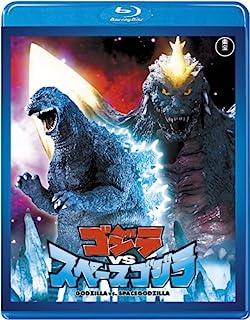 ゴジラVSスペースゴジラ <東宝Blu-ray名作セレクション>