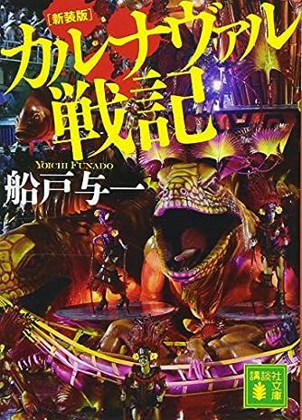 新装版 カルナヴァル戦記 (講談社文庫)
