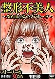 整形不美人~突き出た鼻のプロテーゼ~ (ストーリーな女たち)