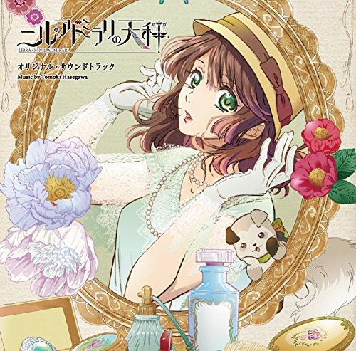 TVアニメ「ニル・アドミラリの天秤」オリジナルサウンドトラック
