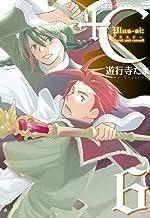 表紙: +C sword and cornett: 6 (ZERO-SUMコミックス) | 遊行寺 たま