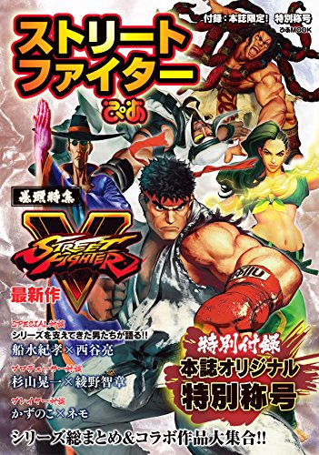 CAPCOM Street Fighter Pia (Pia MOOK) (Japanese) Mook - February 18, 2016 ART BOOK