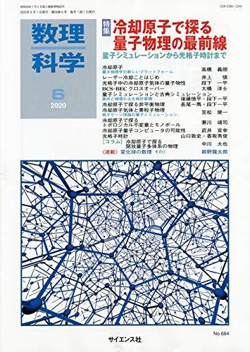 [画像:数理科学 2020年 06 月号 [雑誌]]