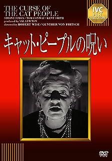 キャット・ピープルの呪い 《IVC BEST SELECTION》 [DVD]