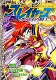 スレイヤーズ 水竜王の騎士(5) (ドラゴンコミックスエイジ)