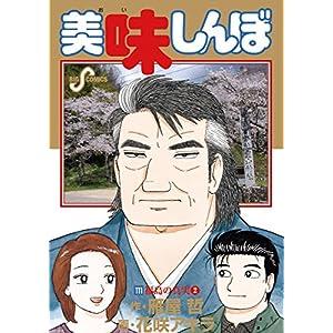 """美味しんぼ(111) (ビッグコミックス)"""""""