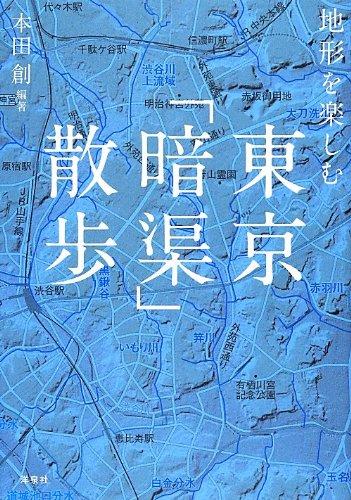 地形を楽しむ東京「暗渠」散歩の詳細を見る