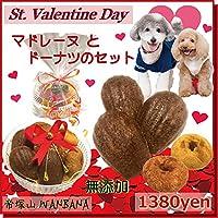 犬用バレンタイン無添加おやつ マドレーヌとドーナツのセット 無添加 ギフト 贈物 かわいいラッピングで