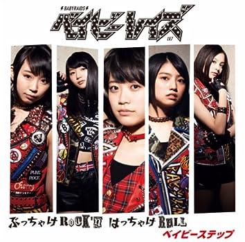 ぶっちゃけRock'n はっちゃけRoll/ベイビーステップ【初回盤B】 - EP