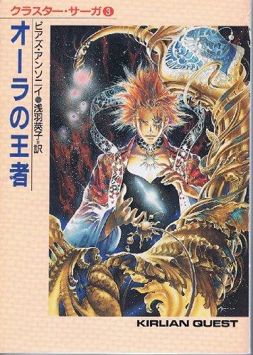 クラスター・サーガ〈3〉オーラの王者 (ハヤカワ文庫SF)