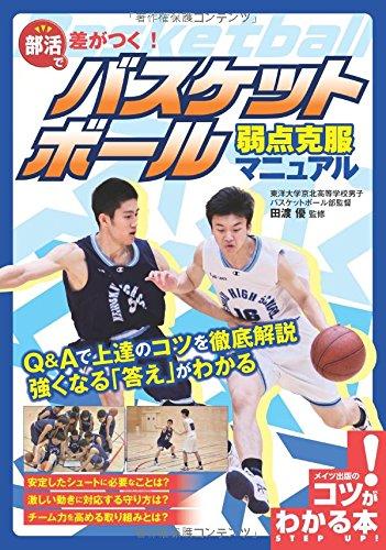 部活で差がつく! バスケットボール 弱点克服マニュアル (コツがわかる本!)