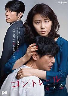 コントレール~罪と恋~ DVD-BOX