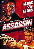 アサシン[DVD]