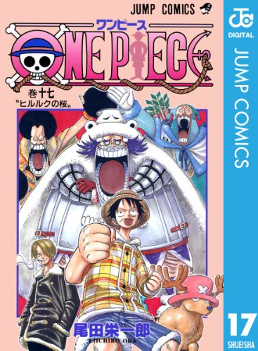 ONE PIECE モノクロ版 17 (ジャンプコミックスDIGITAL)