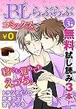 ♂BL♂らぶらぶコミックス 無料試し読みパック 2015年3月号 上(Vol.19)