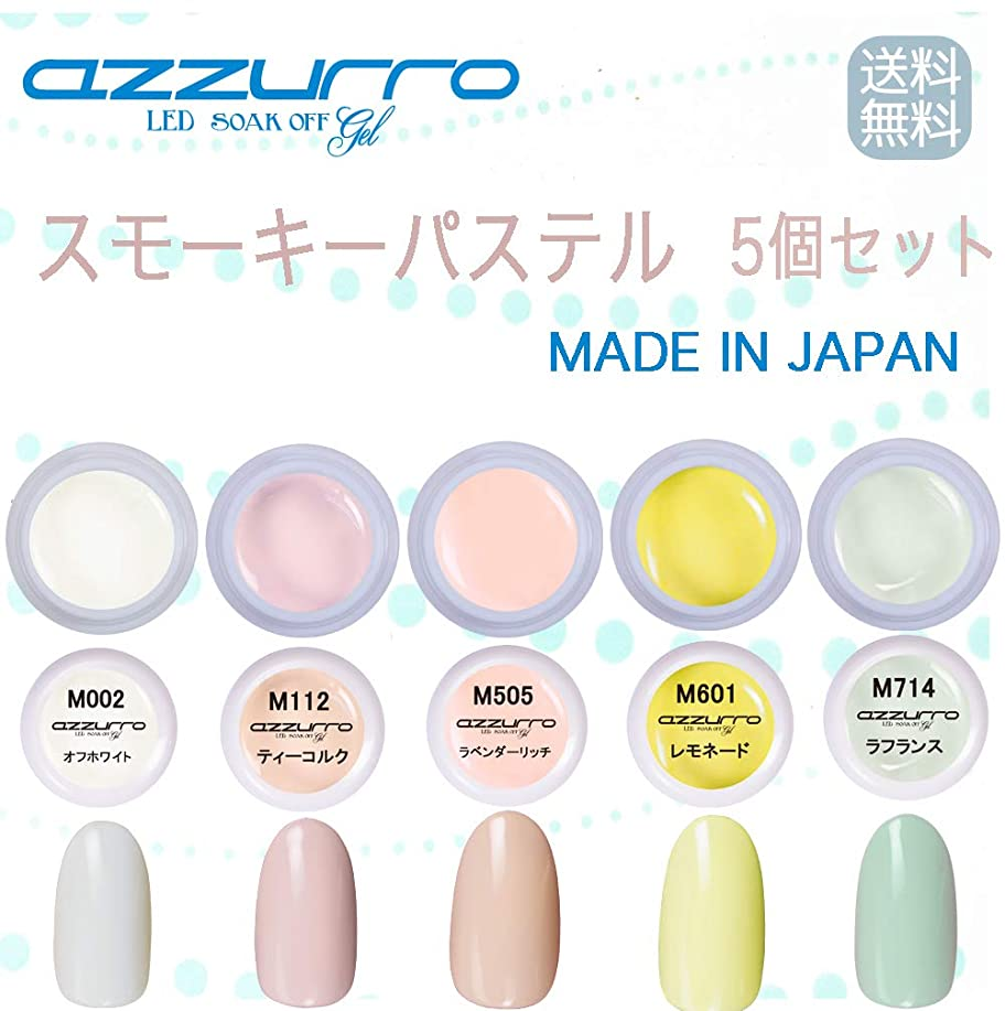 姿を消す輪郭放送【送料無料】日本製 azzurro gel スモーキーパステルカラージェル5個セット オフィスでも人気のカラーをセット