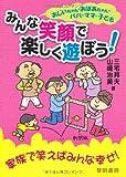 おじいちゃん・おばあちゃん・パパ・ママ・子どもみんな笑顔で楽しく遊ぼう!