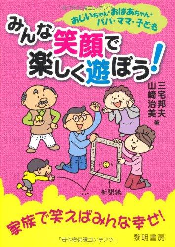 おじいちゃん・おばあちゃん・パパ・ママ・子どもみんな笑顔で楽しく遊ぼう!の詳細を見る