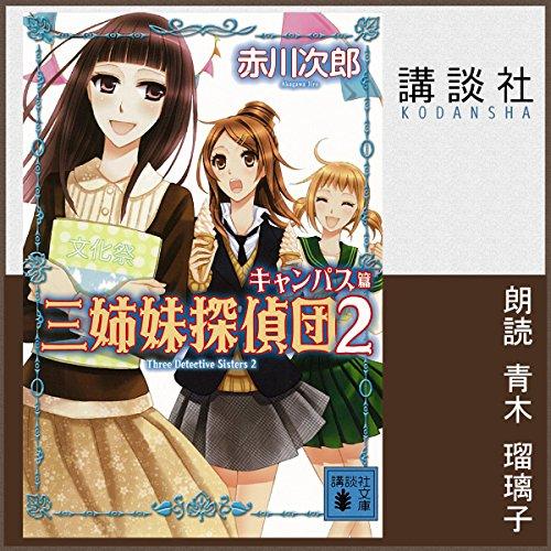 三姉妹探偵団 2 キャンパス篇 | 赤川 次郎