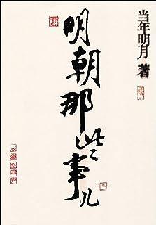 明朝那些事兒 (Traditional Chinese Edition)