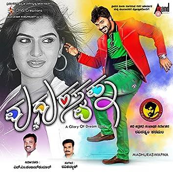 Madhuraswapna (Original Motion Picture Soundtrack)