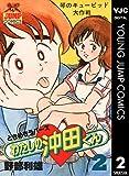 わたしの沖田くん 2 (ヤングジャンプコミックスDIGITAL)