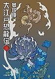 大江戸恐龍伝 (三) (小学館文庫)