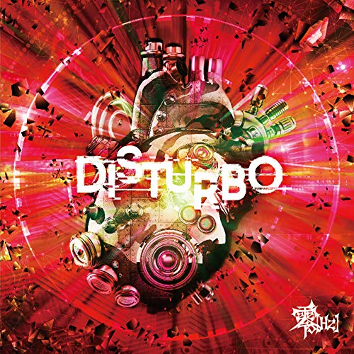 DISTURBO(A type) / 零[Hz]