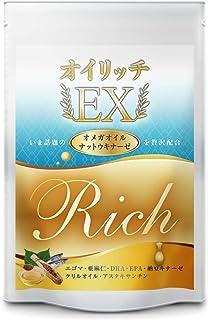 オイリッチEX オメガ3 DHA EPA サプリメント フィッシュオイル アスタキサンチン ナットウキナーゼ 亜麻仁油 えごま油 30日分
