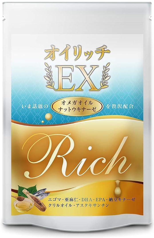 差し引く専制しわオイリッチEX オメガ3 DHA EPA サプリメント フィッシュオイル アスタキサンチン ナットウキナーゼ 亜麻仁油 えごま油 30日分