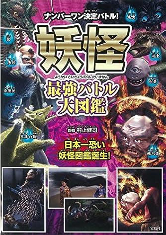 妖怪 最強バトル大図鑑