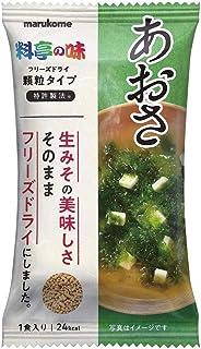 マルコメ フリーズドライ 顆粒みそ汁 料亭の味 あおさ 1食 ×10個