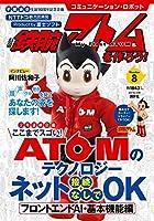 コミュニケーション・ロボット 週刊 鉄腕アトムを作ろう!  2017年 8号 6月20日号【雑誌】