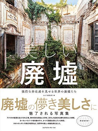 エムディエヌコーポレーション『世界でいちばん美しい廃墟強烈な存在感を見せる世界の廃墟たち』