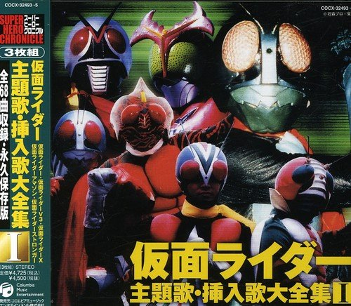 Super Hero Chronicle: Masked Rider V.1 (Original Soundtrack)
