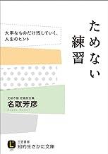表紙: ためない練習―――大事なものだけ残していく、人生のヒント | 名取 芳彦