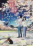 花酔いロジック  坂月蝶子の謎と酔理 (角川文庫)