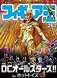 フィギュア王№267 (ワールドムック№267)