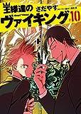 王様達のヴァイキング (10) (ビッグコミックス)