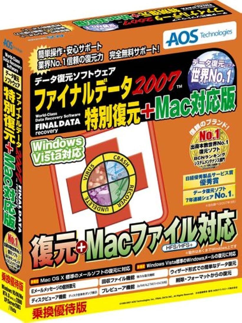 無駄ペダルパーフェルビッドファイナルデータ2007 特別復元+Mac対応版 乗換優待版
