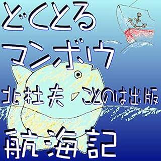 『どくとるマンボウ航海記 オーディオブック版第1集』のカバーアート