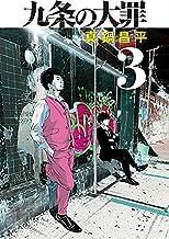 九条の大罪 コミック 1-3巻セット