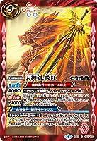 バトルスピリッツ BS51-077 天御剣・暁紅 (C コモン) 超煌臨編 第4章 神攻勢力