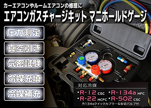 『マニホールドゲージ エアコンガスチャージ 対応冷媒 R134a R12 R22 R502 缶切&クイックカプラー付き』の2枚目の画像