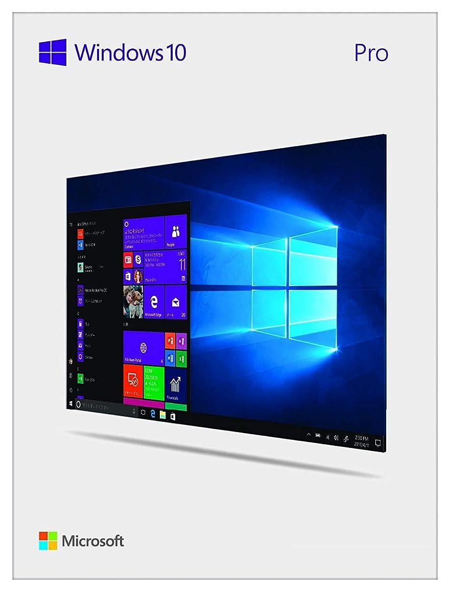 の量手数料印象的Microsoft Windows 10 Pro | 32bit/64bit 日本語版 1ライセンス *USBフラッシュドライブバンドル