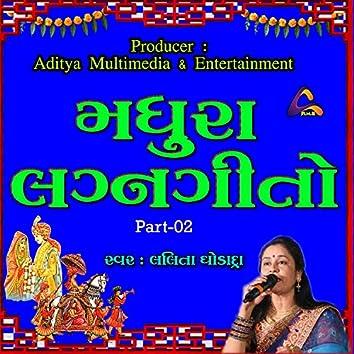 Gujarati Wedding Songs-Madhura Lagna Geeto-Part 02 | Lalita Ghodadra | મધુરા લગ્નગીતો - લલિતા ઘોડાદ્રા | ભાગ 2 (Live From Gondal)