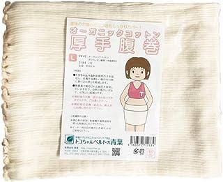 オーガニックコットン 厚手腹巻 2枚組 Lサイズ (丈80cm)